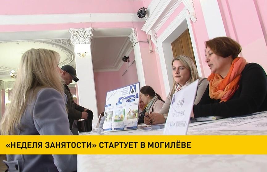 «Неделя занятости» в Могилёве: предложения по работе в строительстве, ЖКХ, промышленности и торговле