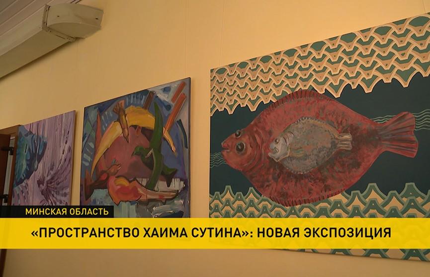 «Пространство Хаима Сутина» под Минском модернизировали и открыли в нём новый зал