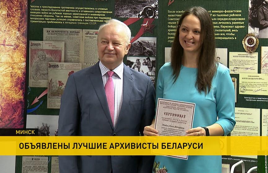 Кто хранит память: лучших архивистов Беларуси объявили в Минске