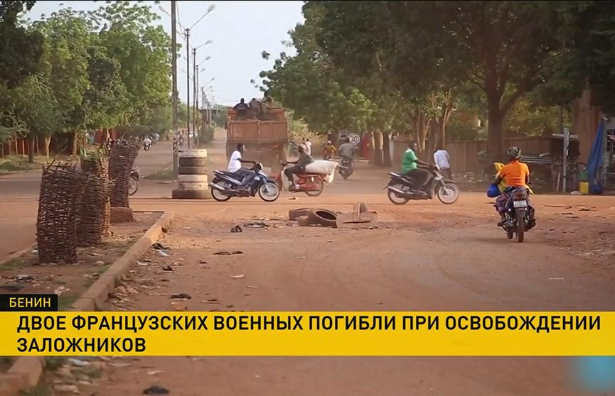 Операция по освобождению попавших в плен туристов в Бенине стоила жизни двум французским военным