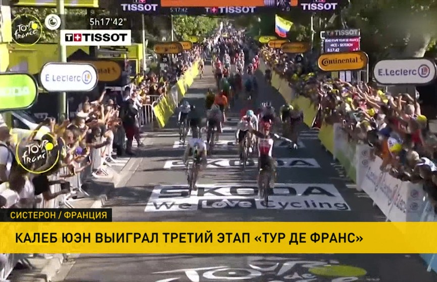 Австралиец Калеб Юэн выиграл третий этап велогонки «Тур де Франс»