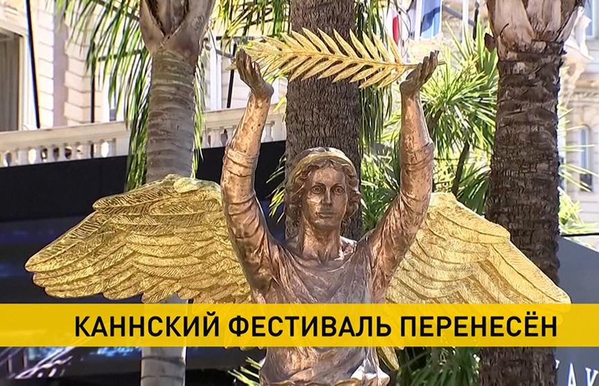 Международный Каннский фестиваль перенесен