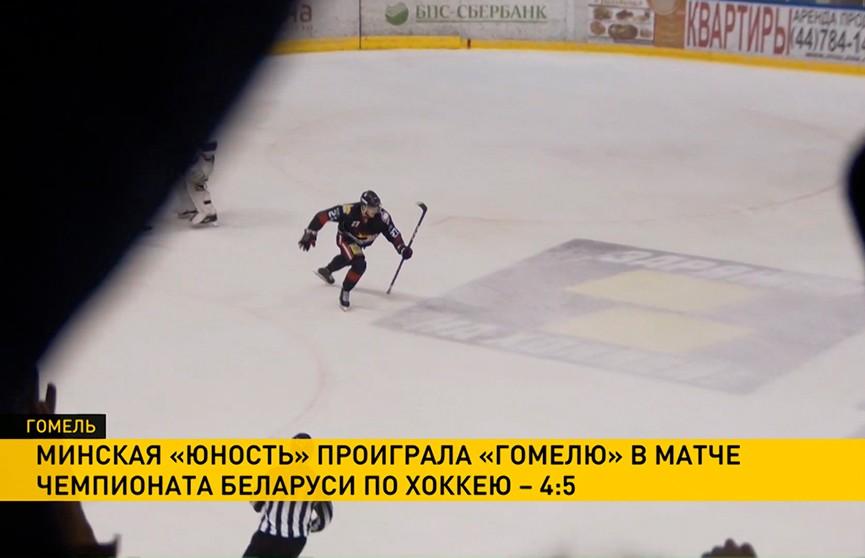 «Гомель»  одержал волевую победу над минской «Юностью» в чемпионате Беларуси по хоккею