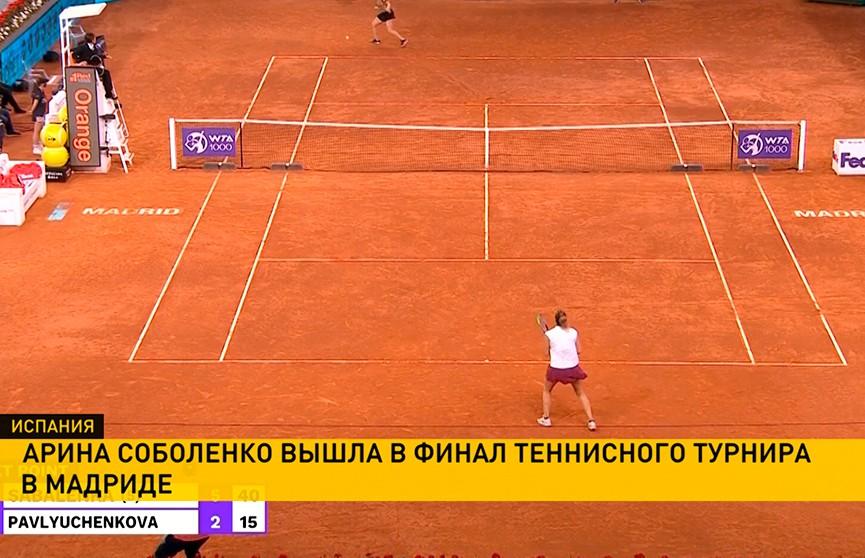 Соболенко вышла в финал теннисного турнира в Мадриде