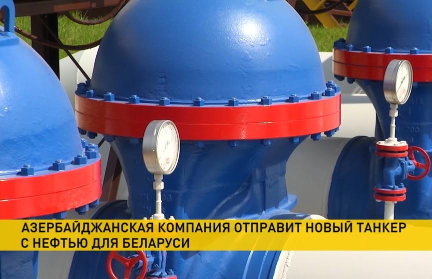 Азербайджанская нефть прибудет в Беларусь до конца месяца