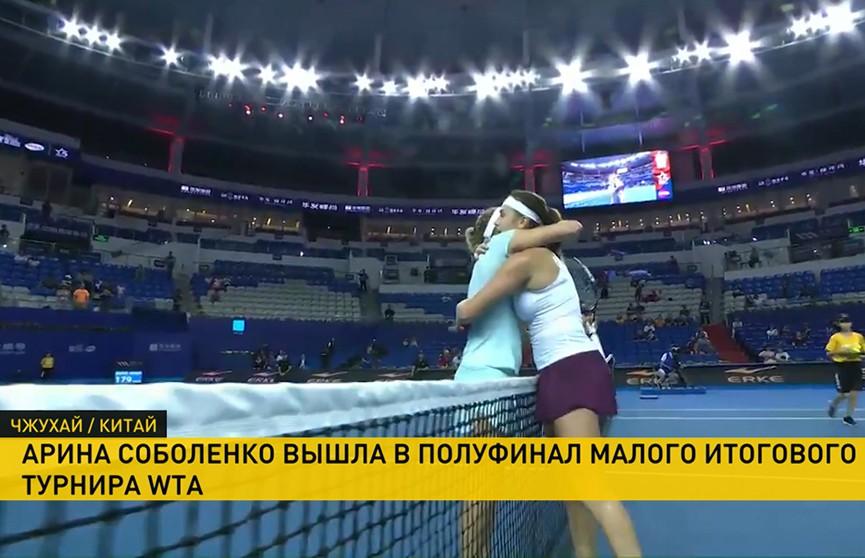 Арина Соболенко вышла в полуфинал малого итогового турнира WTA