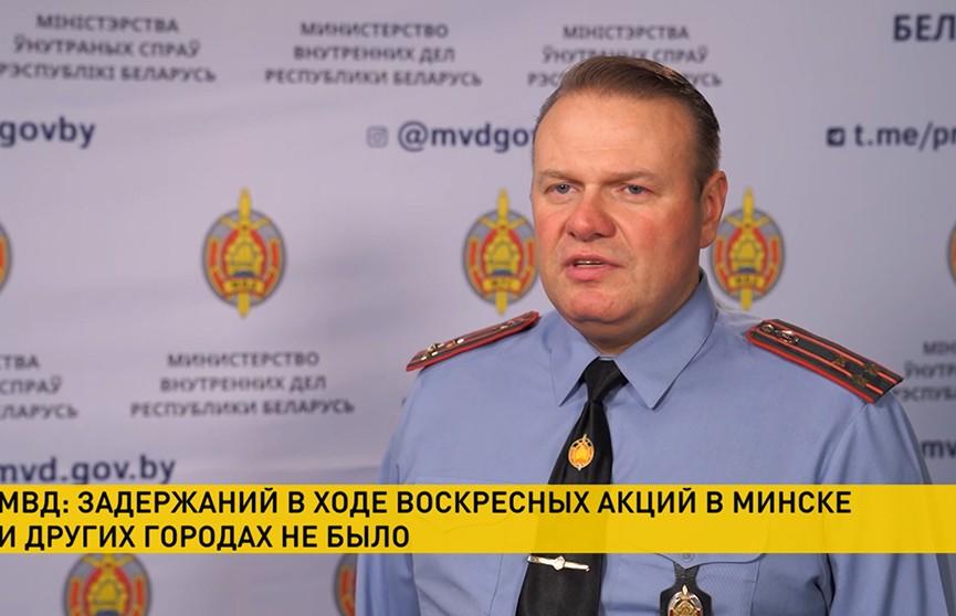МВД: задержаний в ходе воскресной акции оппозиции в Минске и других городах не было