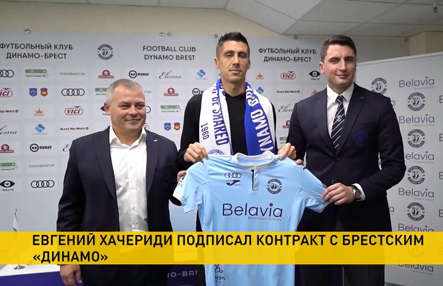 Евгений Хачериди пополнит состав ФК «Динамо-Брест»