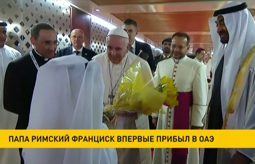 Папа Римский Франциск впервые прибыл в ОАЭ