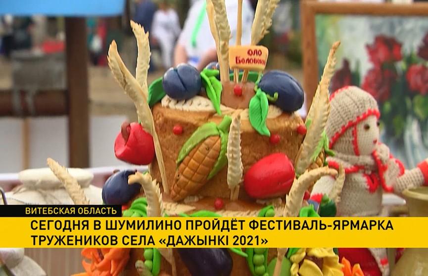 В Шумилино стартуют областные «Дажынкі»