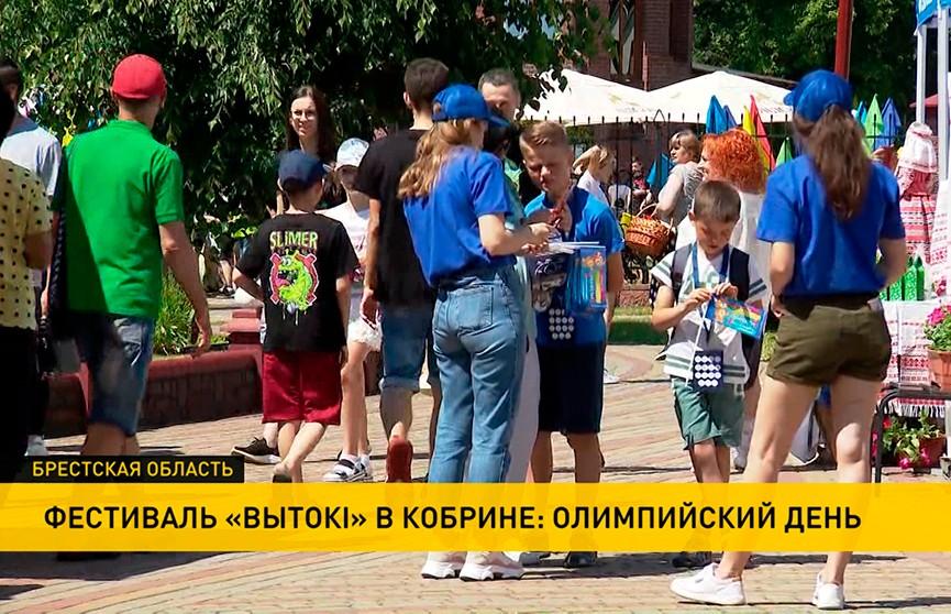 Олимпийским днем в Кобрине завершается фестиваль «Вытокi. Крок да Алiмпу»