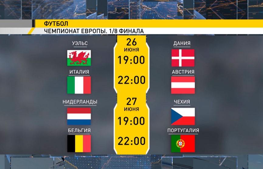 На чемпионате Европы по футболу определились все участники 1/8-й финала