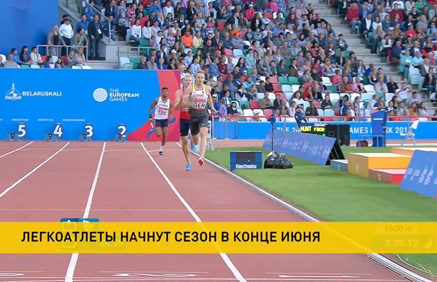Легкоатлетический сезон в Беларуси начнется в конце июня
