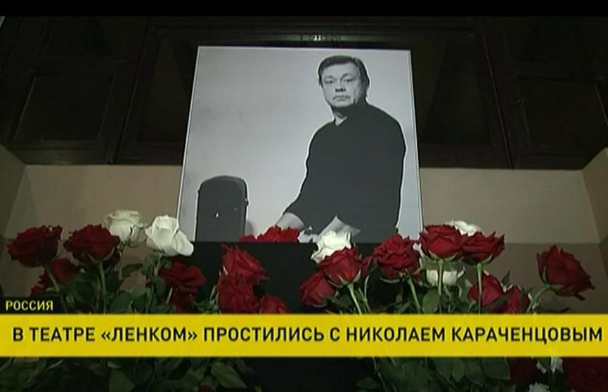 В Москве простились с Николаем Караченцовым