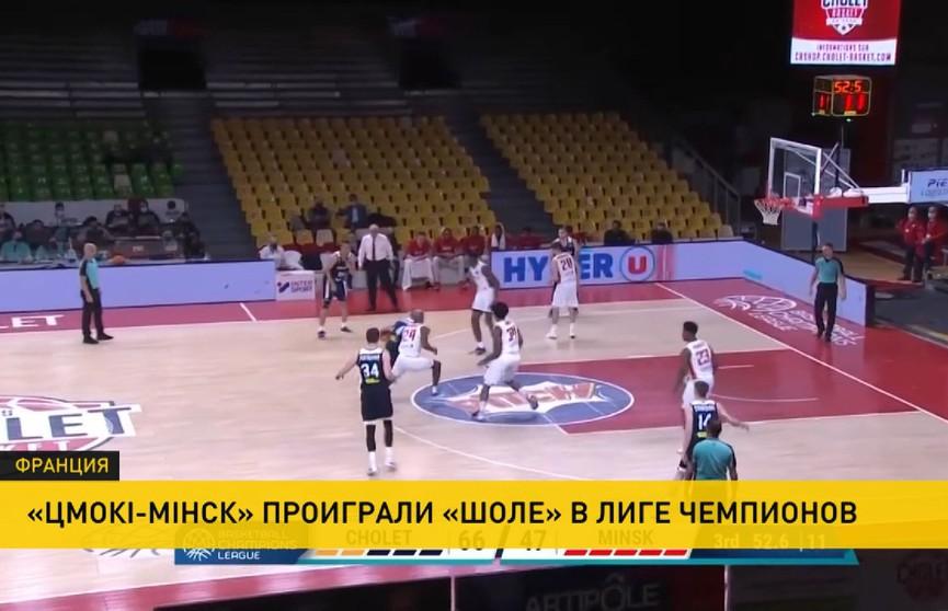 «Цмокi-Мiнск» потерпели третье поражение на групповом этапе Лиги чемпионов