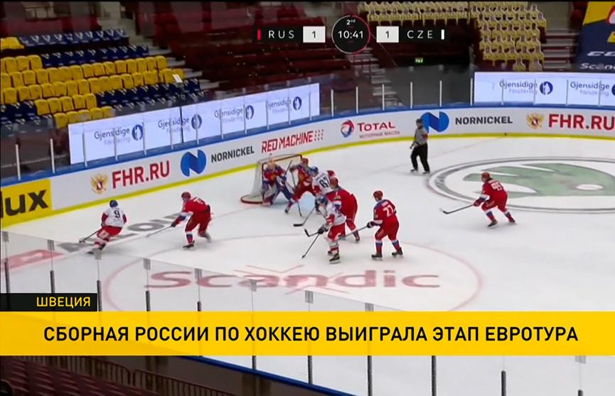 Сборная России одержала победу в очередном этапе хоккейного Евротура