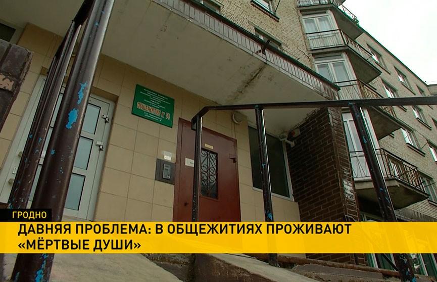 В общежитиях Гродно обнаружено более 200 «мертвых душ». Почему так вышло?