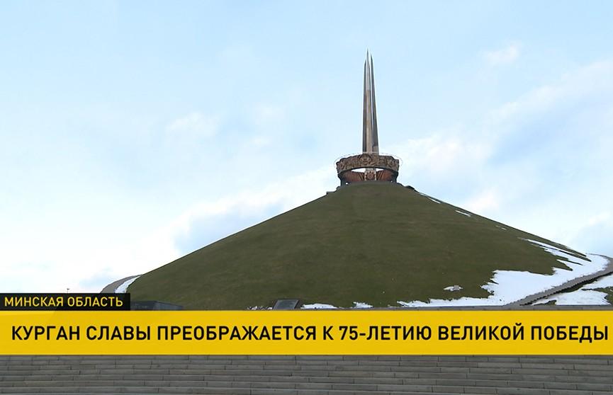 Курган Славы обновят к 75-летию Победы в Великой Отечественной войне