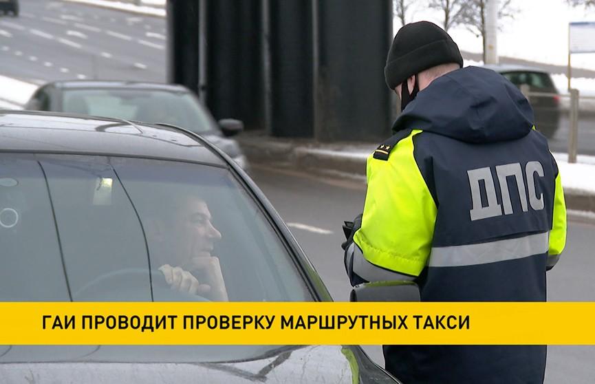 ГАИ проверяет водителей маршрутных такси