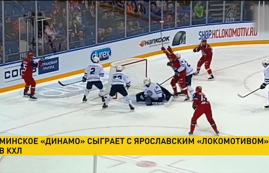 Минское «Динамо» сразится с ярославским «Локомотивом» в регулярном чемпионате КХЛ
