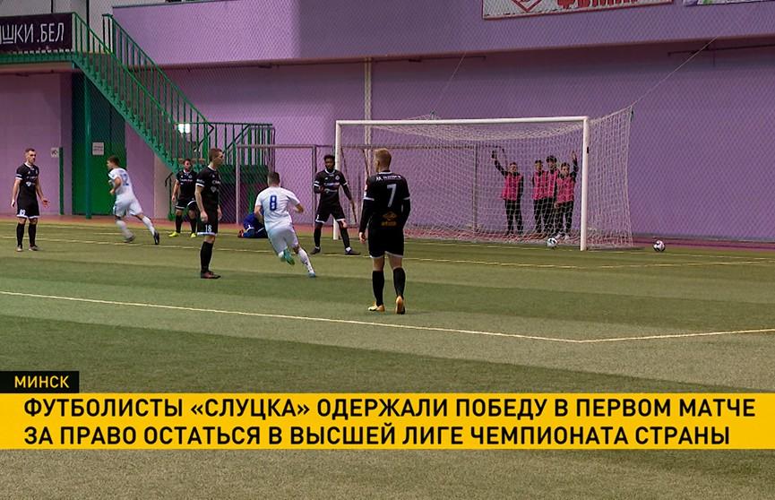 Футболисты «Слуцка» одержали победу в первом матче за право остаться в Высшей лиге чемпионата страны