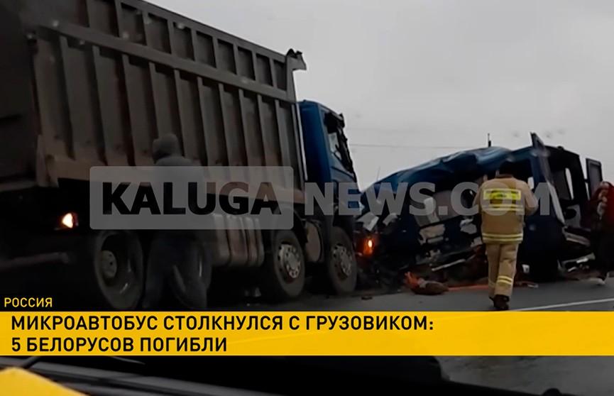 В жутком ДТП под Калугой погибли пять белорусов