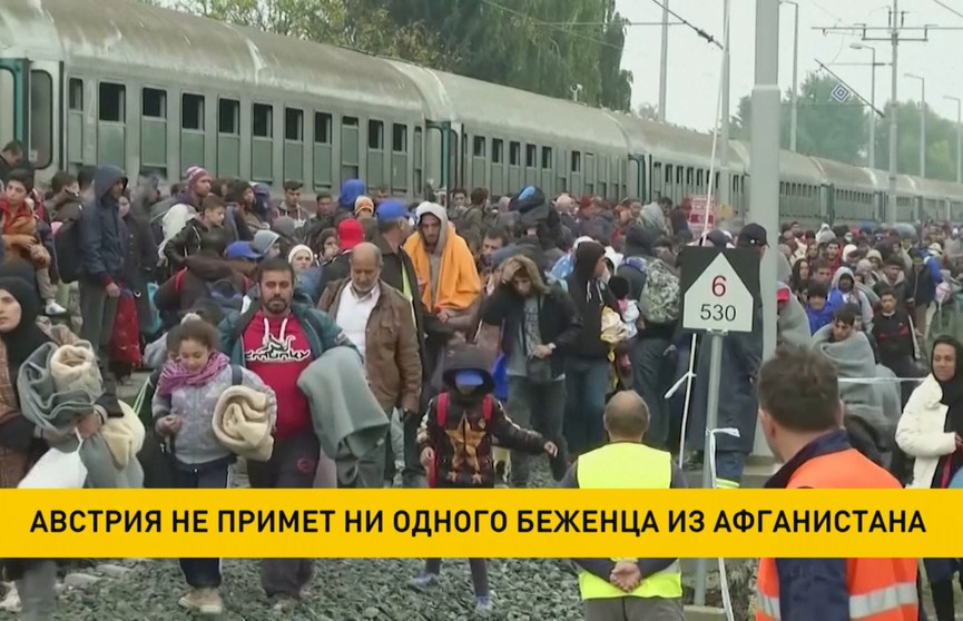 Австрия не примет ни одного беженца из Афганистана
