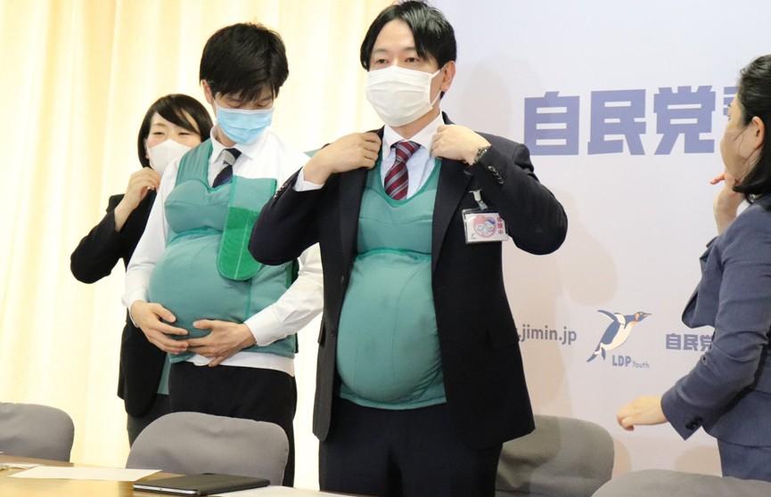 В Японии мужчины-депутаты два дня носили искусственные животы, чтобы понять, с какими проблемами сталкиваются беременные