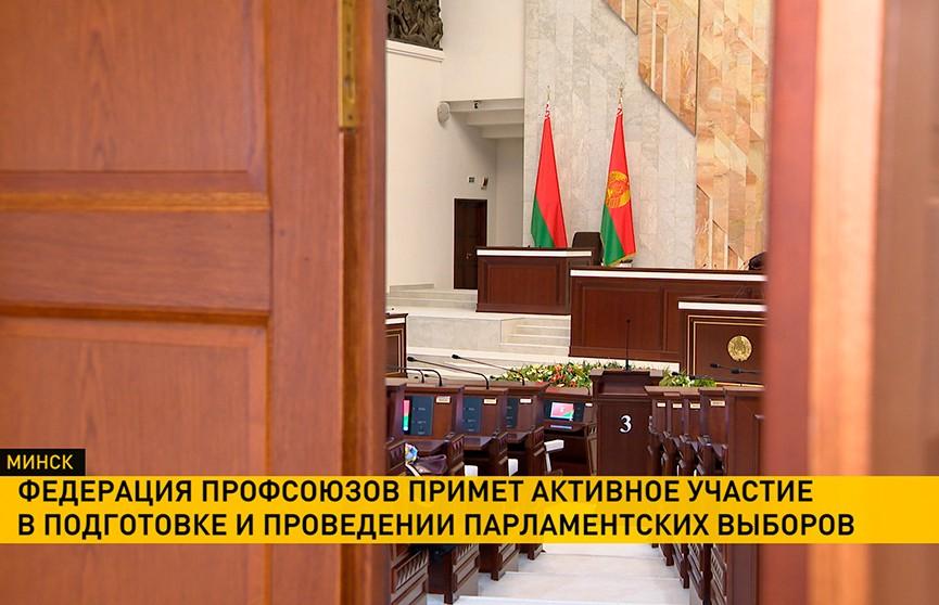 Федерация профсоюзов будет активно участвовать в подготовке и проведении парламентских выборов