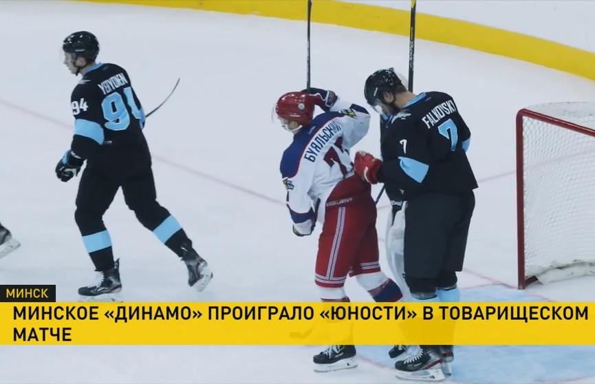Хоккеисты минского «Динамо» проиграли в товарищеском матче минской «Юности»