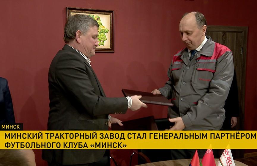 ФК «Минск» и Минский тракторный завод заключили партнерское соглашение