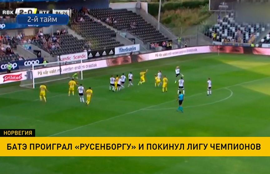 БАТЭ проиграл «Русенборгу» и выбыл из Лиги чемпионов
