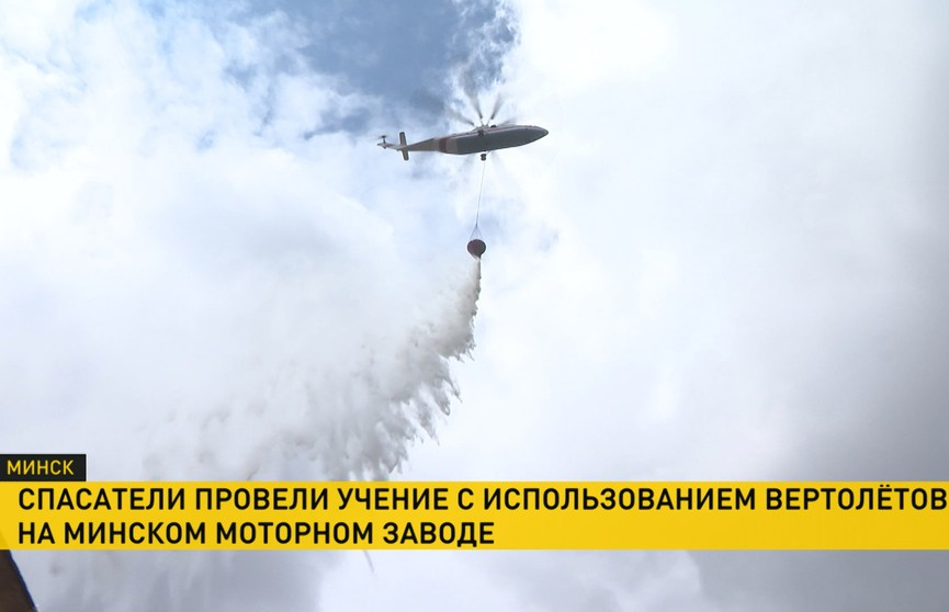 Спасатели отрепетировали тушение пожара на Минском моторном заводе