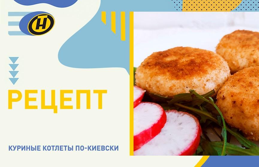 Куриные котлеты по-киевски. Пошаговый рецепт от телеведущей Екатерины Тишкевич