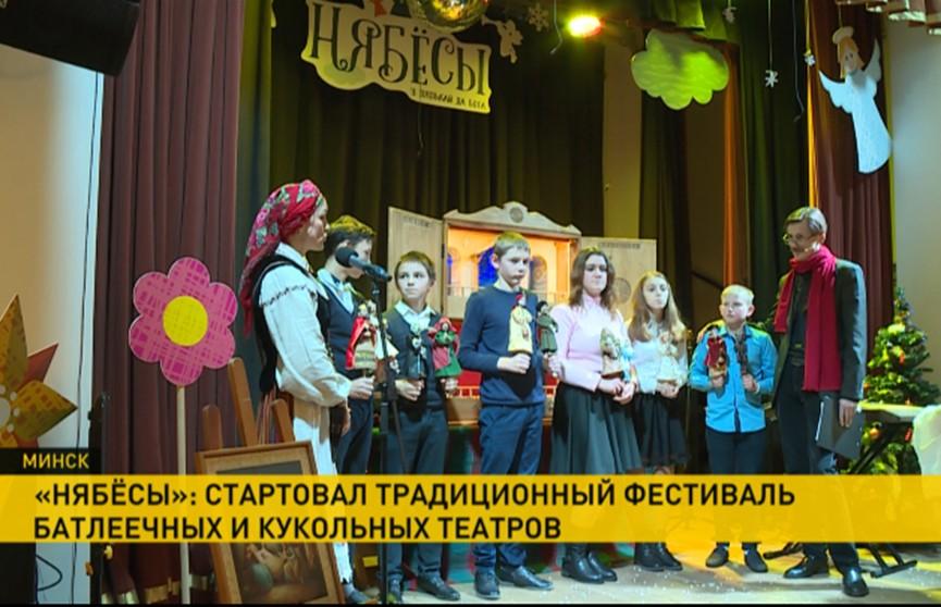 Фестиваль батлеечных и кукольных театров «Нябёсы» в Минске: что приготовили зрителям организаторы?