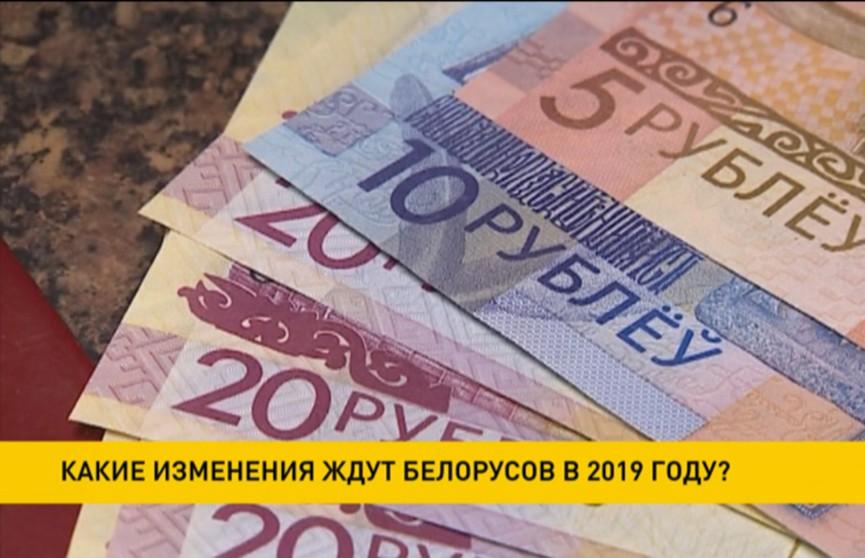 Какие изменения ждут белорусов в 2019 году?