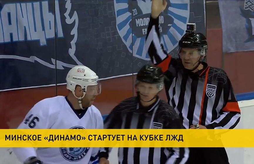 Минское «Динамо» стартует на Кубке ЛЖД