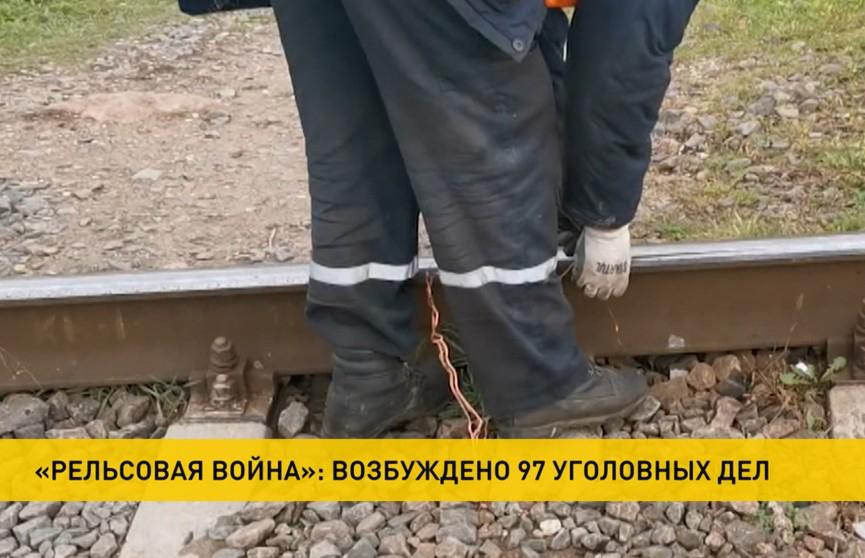 По фактам «рельсовой войны» в Беларуси заведено 97 уголовных дел