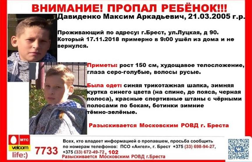 13-летний мальчик пропал в Бресте
