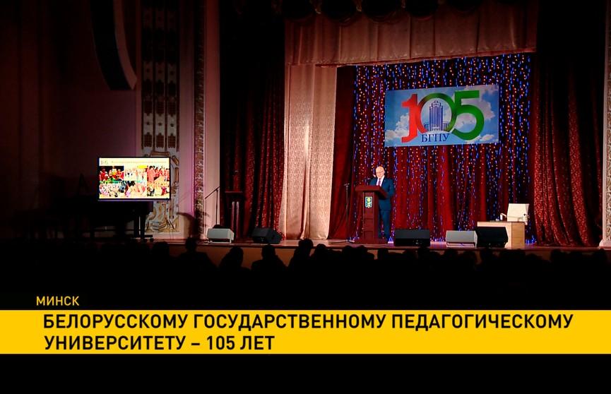 Белорусскому государственному педагогическому университету – 105 лет