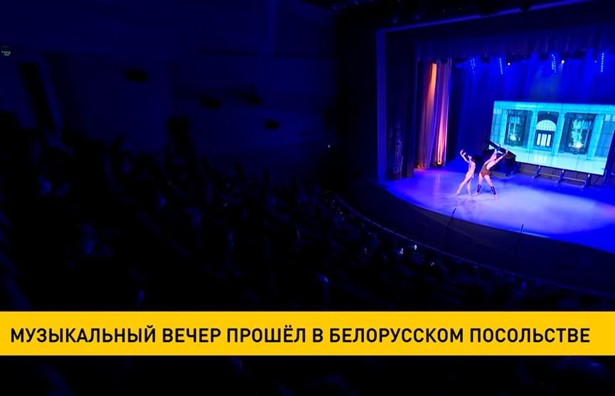 Музыкальный вечер прошел в Посольстве Беларуси в России