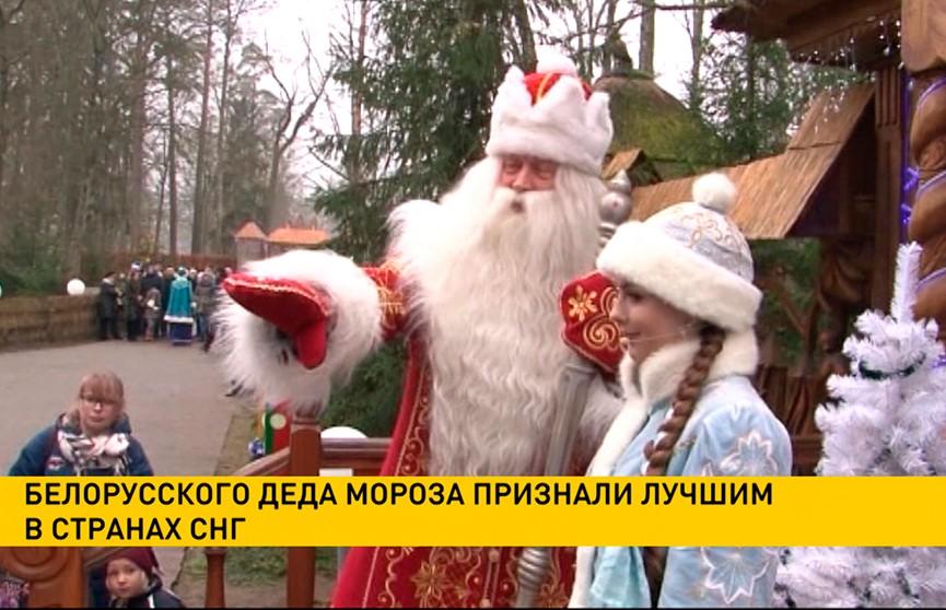 Белорусского Деда Мороза признали лучшим в странах СНГ