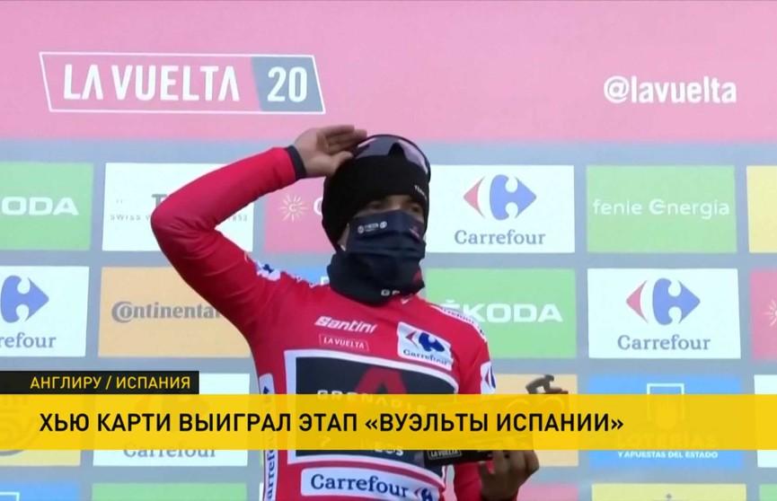 Британец Хью Карти выиграл 12-й этап веломногодневки «Вуэльта Испании»