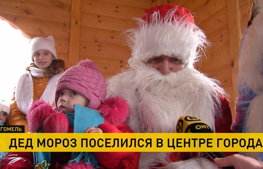 Дед Мороз открыл сказочную резиденцию в центре Гомеля