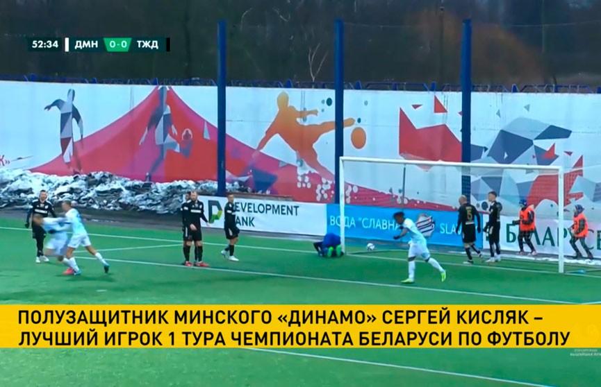 Федерация футбола Беларуси определила самые эффектные голы и назвала имя лучшего игрока первого тура чемпионата страны