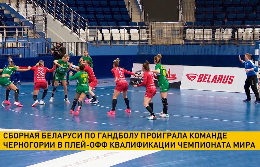 Квалификация ЧМ-2021: женская сборная Беларуси по гандболу уступила команде Черногории
