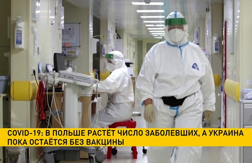 COVID-19: Украина осталась без вакцины, в Польше растёт число заболевших