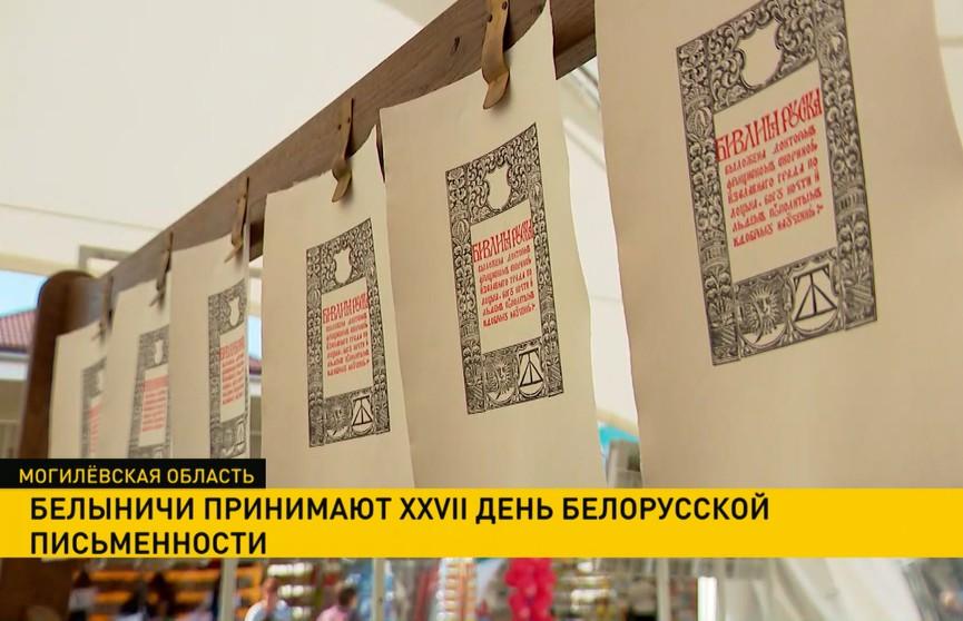 Белыничи принимают XXVII День белорусской письменности