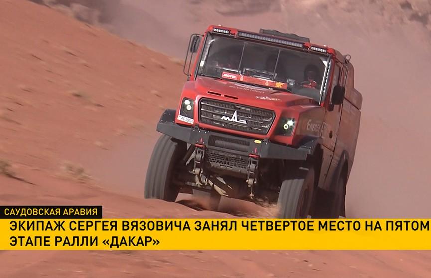 Экипаж Сергея Вязовича занял четвертое место на пятом этапе ралли «Дакар»