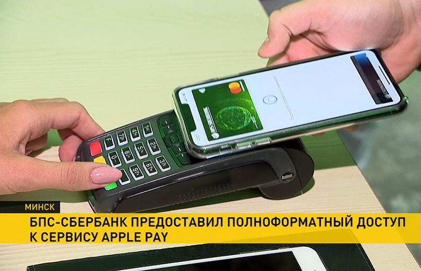 БПС-Сбербанк предоставил полноформатный доступ к сервису Apple Pay